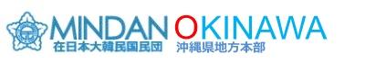 民団 沖縄 公式サイト(日本語版) 在日本大韓民国民団沖縄県地方本部